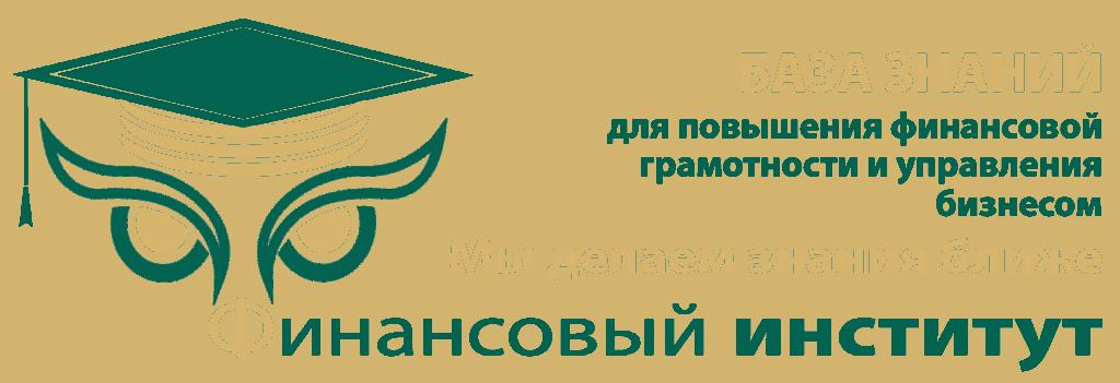 Финансовый институт