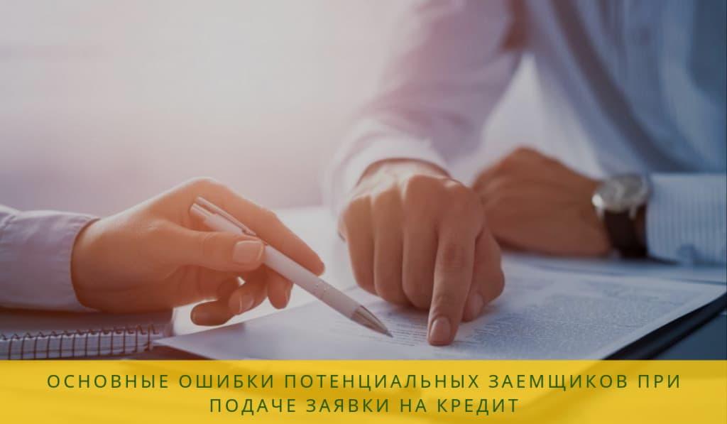 Основные ошибки потенциальных заемщиков при подаче заявки на кредит