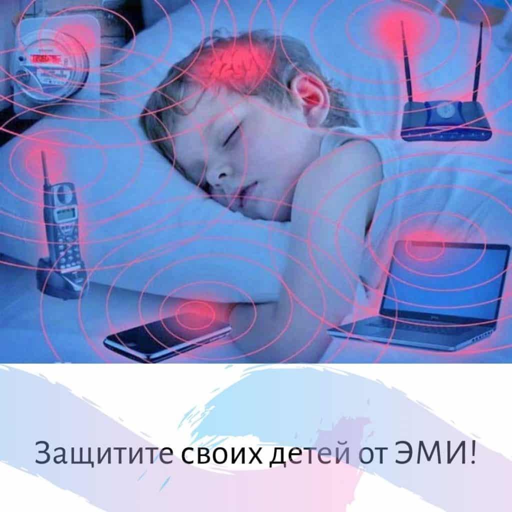 Защитите своих детей от ЭМИ!