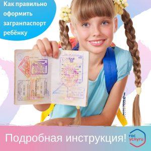 как оформить загранпаспорт ребенку через госуслуги