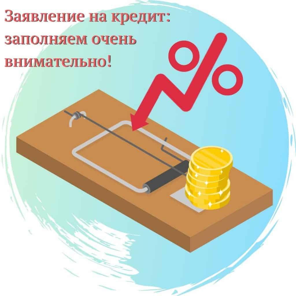 скрытые проценты по кредиту