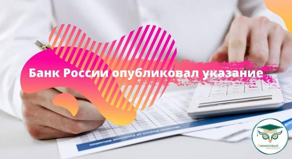 Банк России опубликовал указания