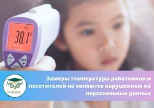 замеры температуры работников
