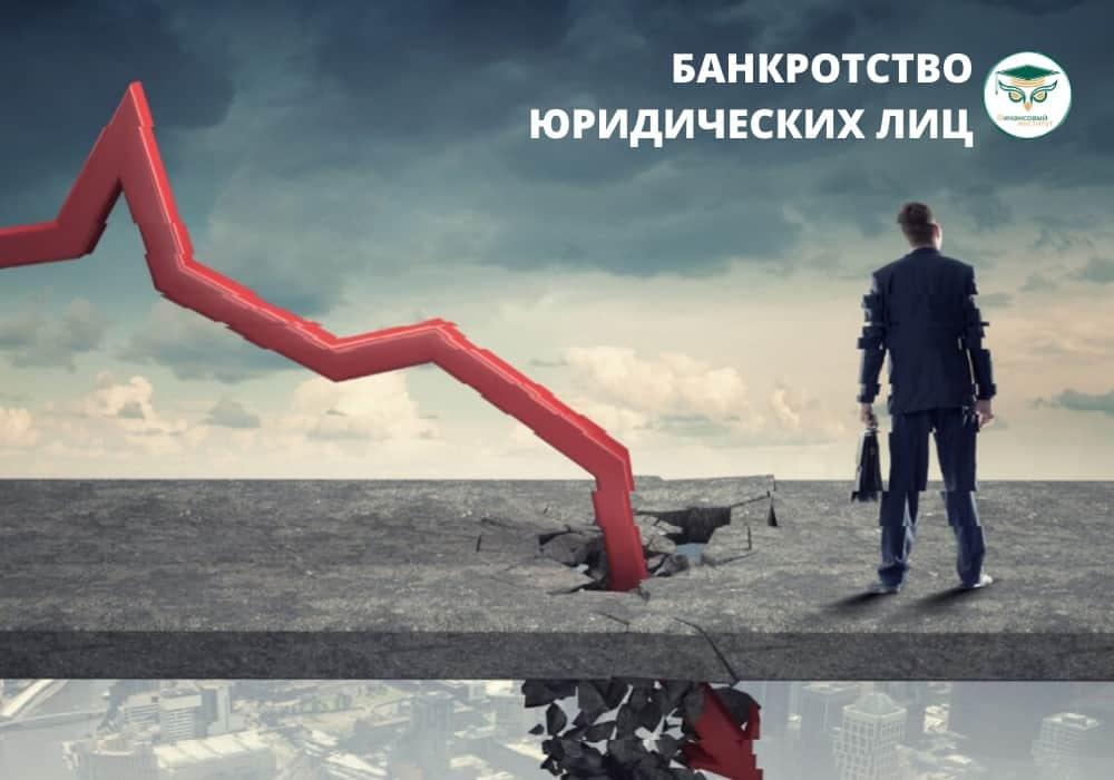БАНКРОТСТВО ЮРИДИЧЕСКИХ ЛИЦ ПОСЛЕДНИЕ НОВОСТИ