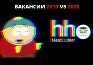 ВАКАНСИИ 2019 VS 2020