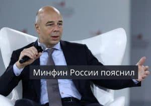 Минфин России пояснил