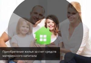 приобретение жилья за счет средств материнского капитала