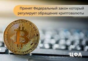 Закон № 259-ФЗ, который регулирует обращение криптовалюты