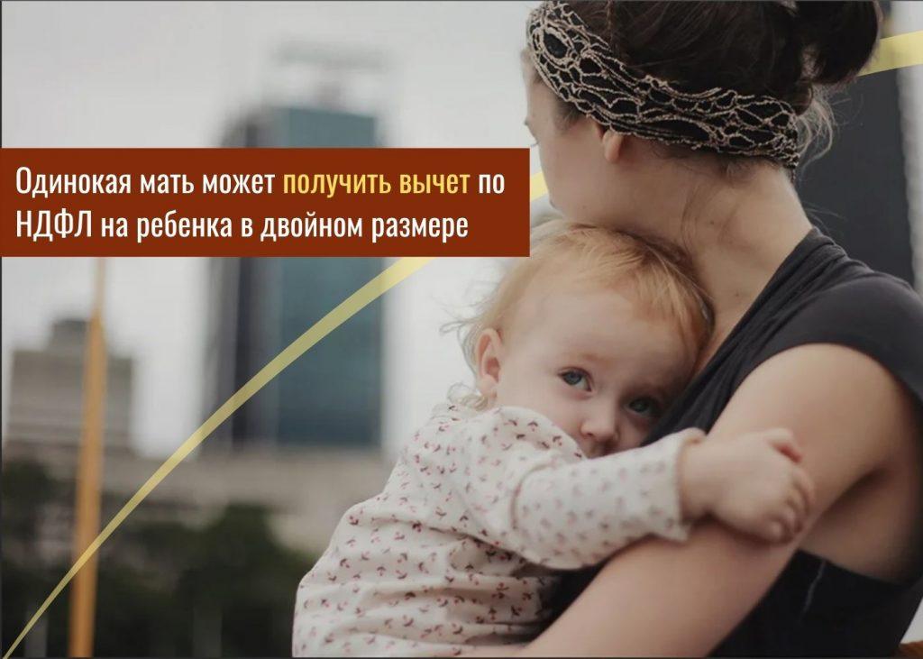Одинокая мать может получить вычет